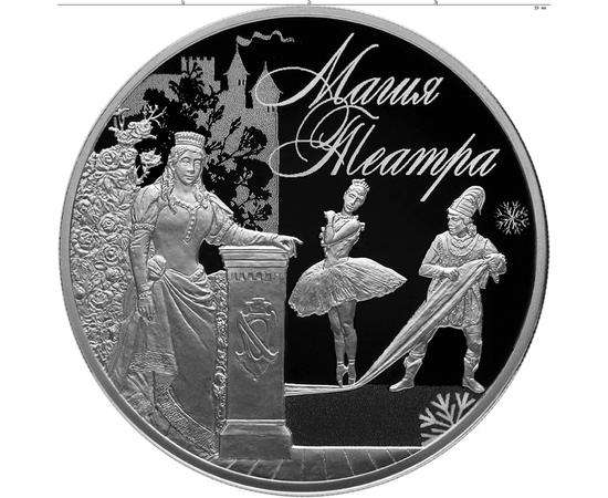 3 рубля 2018 Магия театра, фото 1