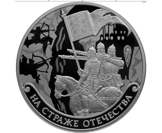 3 рубля 2018 На страже Отечества, фото 1