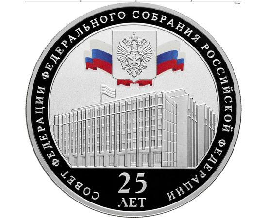 3 рубля 2018 Совет Федерации Федерального Собрания Российской Федерации, фото 1