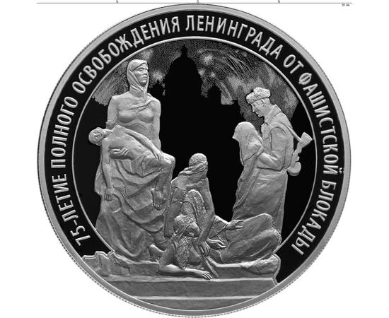 3 рубля 2019 75-летие полного освобождения Ленинграда от фашистской блокады, фото 1