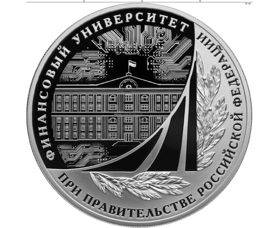 3 рубля 2019 100-летие Финансового университета, фото 1