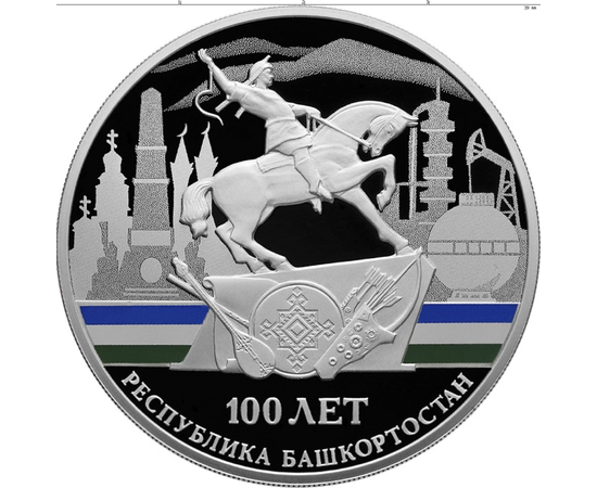 3 рубля 2019 100-летие образования Республики Башкортостан, фото 1