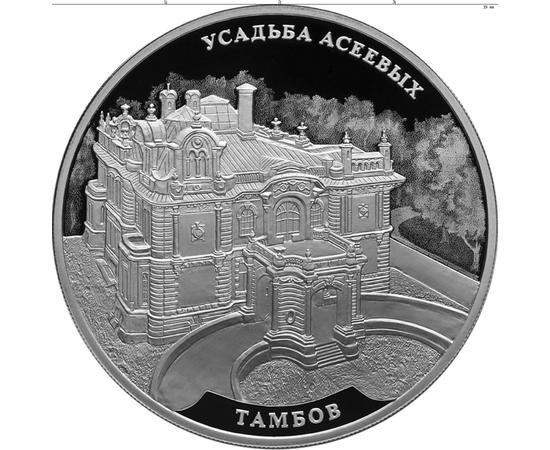 3 рубля 2019 Усадьба Асеевых, г. Тамбов, фото 1