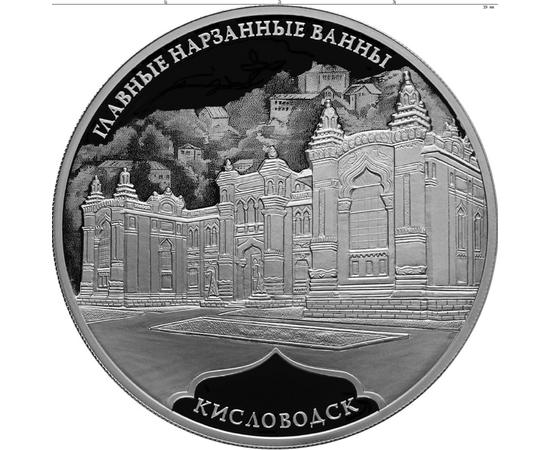 3 рубля 2019 Главные нарзанные ванны, г. Кисловодск, фото 1