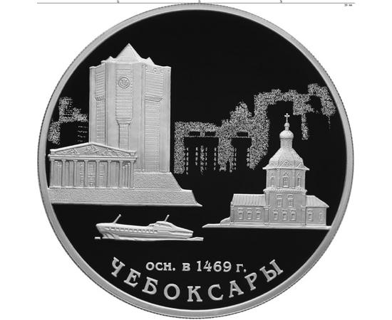 3 рубля 2019 550-летие основания г. Чебоксары, фото 1