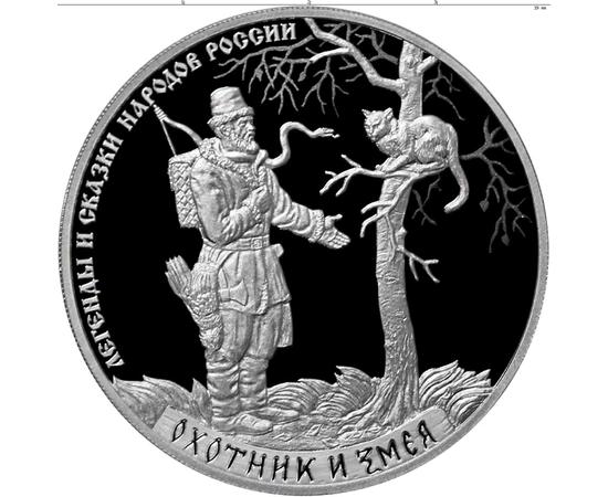 3 рубля 2019 Охотник и змея, фото 1