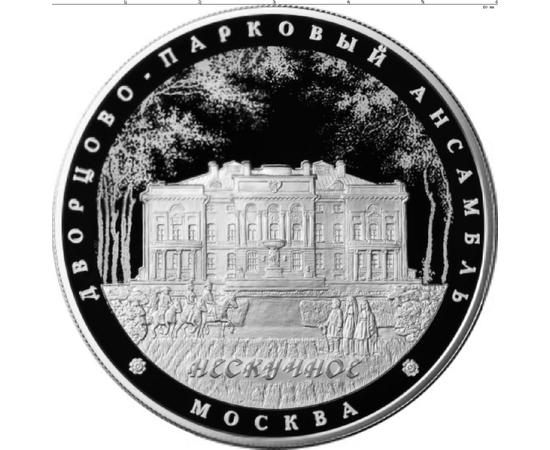 """25 рублей 2017 Дворцово-парковый ансамбль """"Нескучное"""", г. Москва, фото 1"""