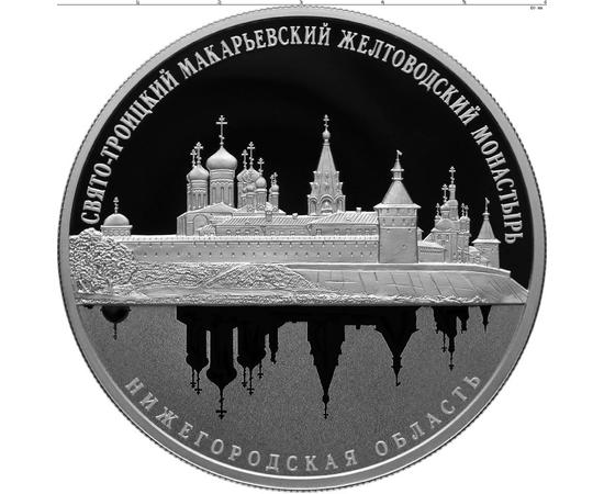 25 рублей 2019 Свято-Троицкий Макарьевский Желтоводский монастырь, Нижегородская обл., фото 1