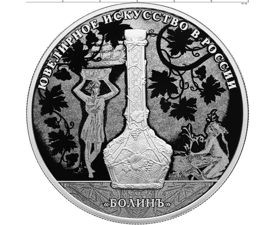 """25 рублей 2019 Изделия ювелирной фирмы """"Болин"""", фото 1"""
