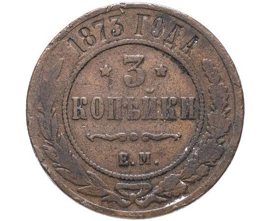 3 копейки 1873 года, фото 1
