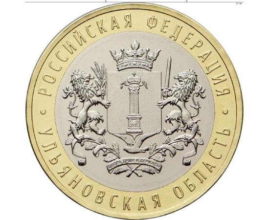 10 рублей 2017 Ульяновская область, фото 1