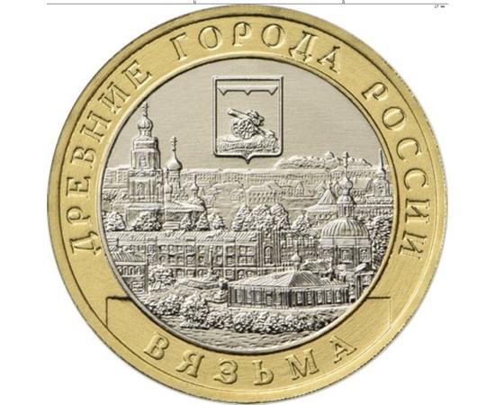 10 рублей 2019 г. Вязьма, Смоленская область, фото 1