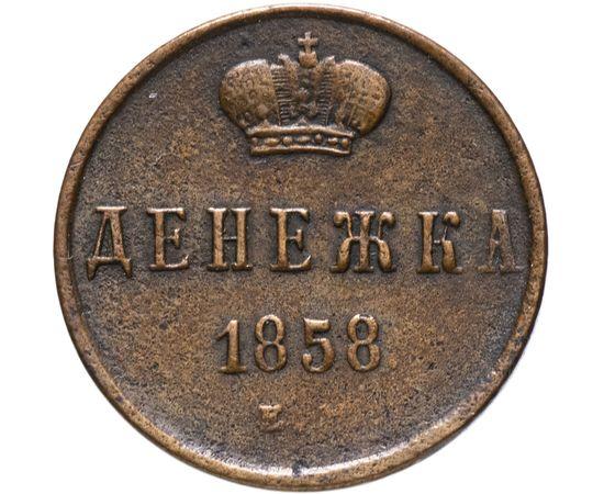 Денежка 1858 года, фото 1