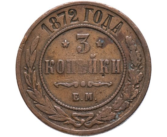 3 копейки 1872 года, фото 1