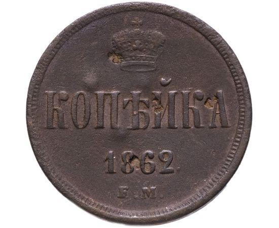 1 копейка 1862 года, фото 1