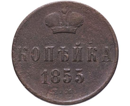 1 копейка 1855 года, фото 1