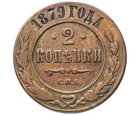 2 копейки 1879 года, фото 1