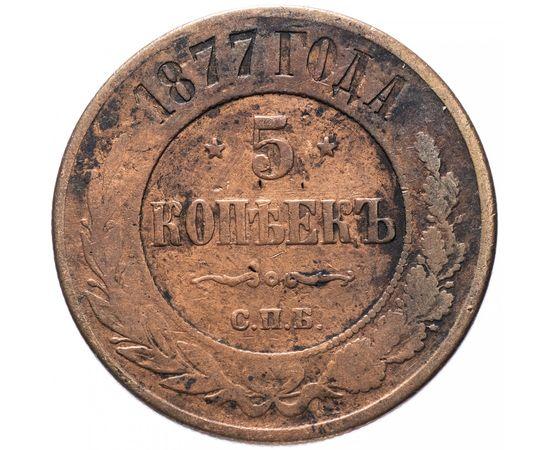 5 копеек 1877 года, фото 1