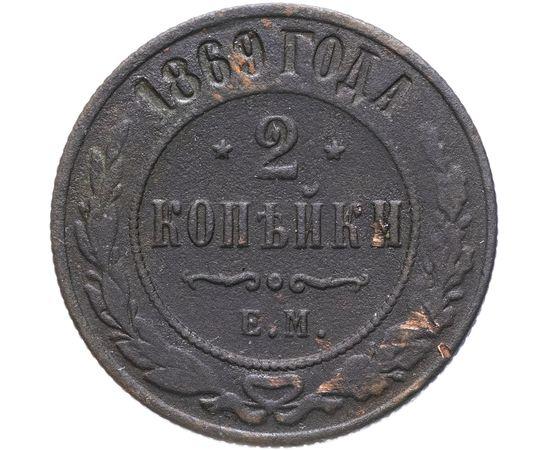 2 копейки 1869 года, фото 1