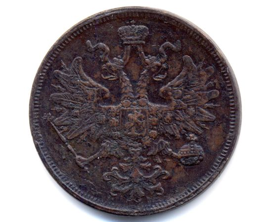 5 копеек 1865 года, фото 1