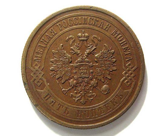5 копеек 1867 года, фото 1