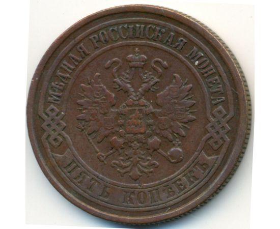5 копеек 1874 года, фото 1