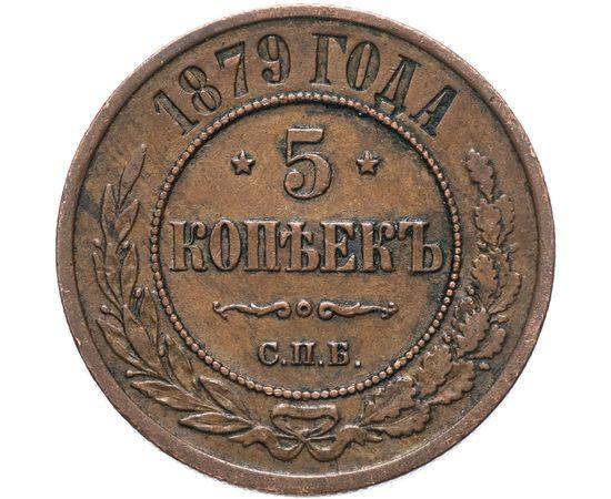 5 копеек 1879 года, фото 1