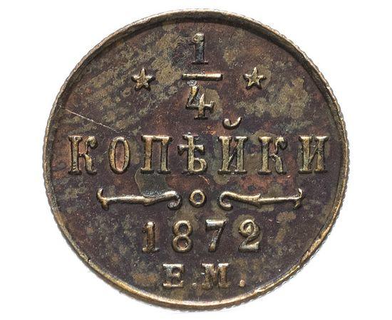 1/4 копейки 1872 года, фото 1
