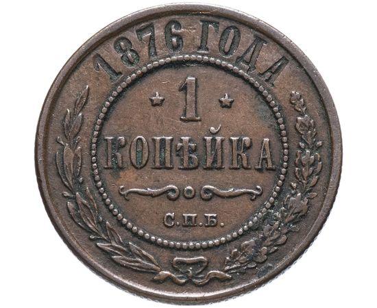 1 копейка 1876 года, фото 1