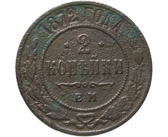 2 копейки 1872 года, фото 1