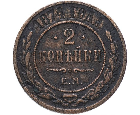 2 копейки 1874 года, фото 1