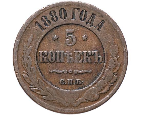 5 копеек 1880 года, фото 1