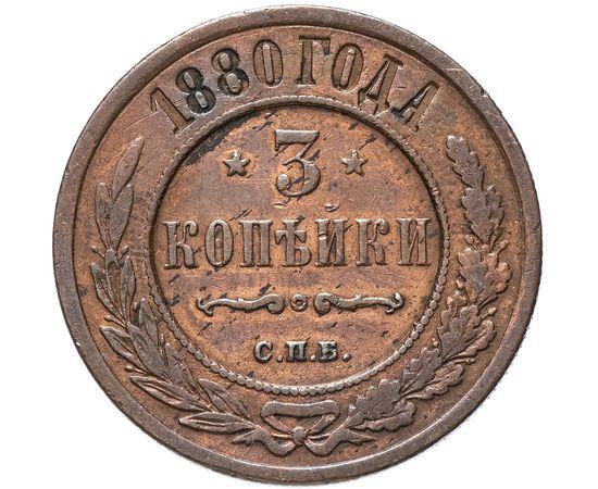 3 копейки 1880 года, фото 1