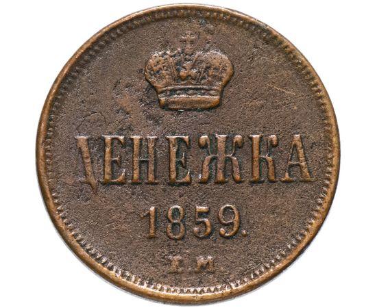 Денежка 1859 года, фото 1