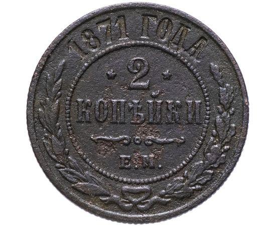 2 копейки 1871 года, фото 1