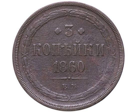 3 копейки 1860 года, фото 1