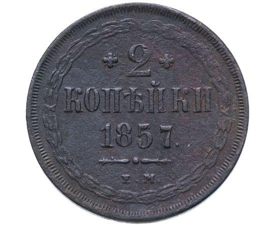 2 копейки 1857 года, фото 1