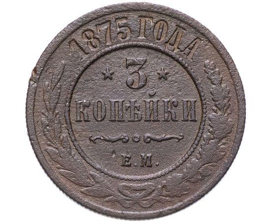 3 копейки 1875 года, фото 1