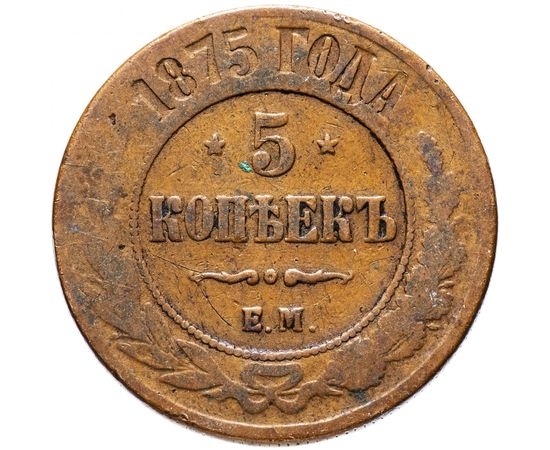 5 копеек 1875 года, фото 1