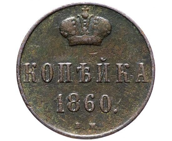 1 копейка 1860 года, фото 1