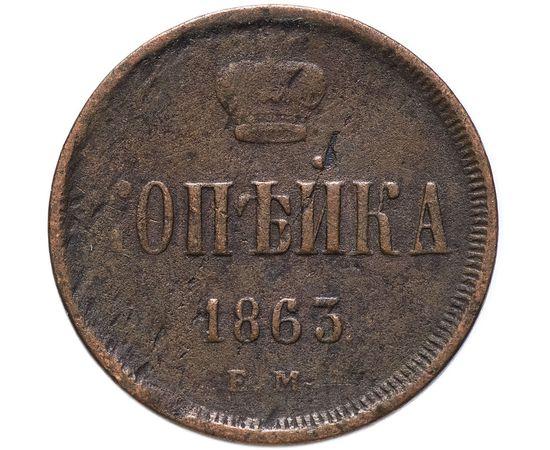 1 копейка 1863 года, фото 1