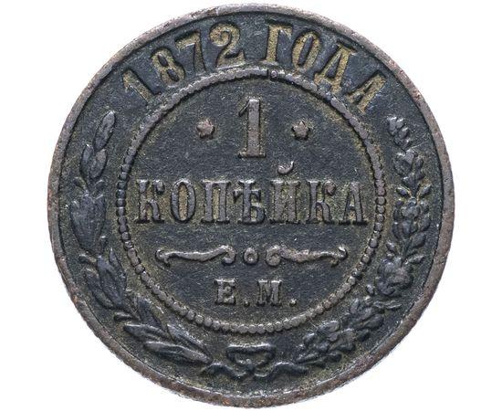 1 копейка 1872 года, фото 1