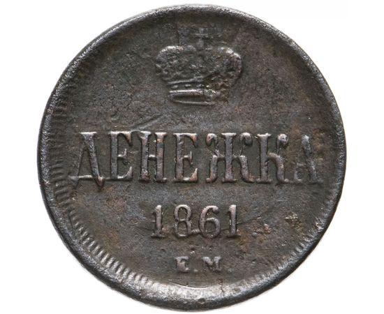 Денежка 1861 года, фото 1