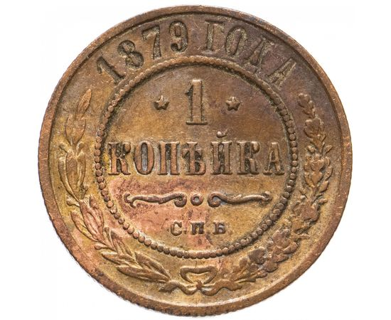 1 копейка 1879 года, фото 1