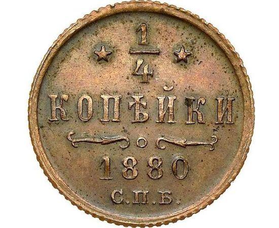 1/4 копейки 1880 года, фото 1