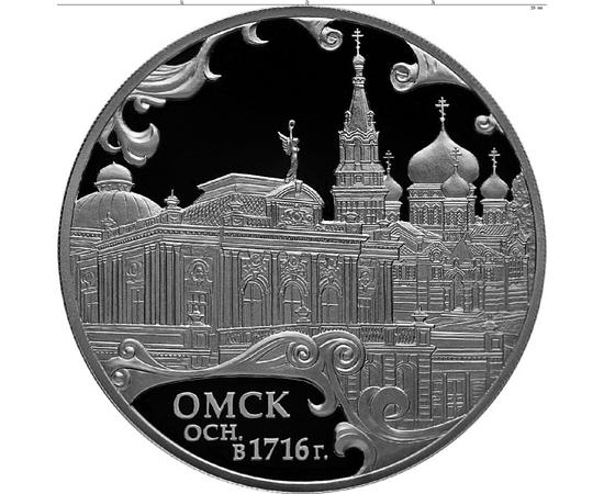 3 рубля 2016 300-летие основания г. Омска, фото 1